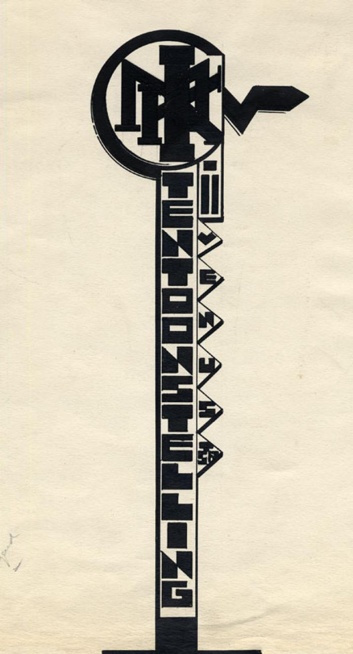 Jozef Peeters, Signpost for an exhibition by 'Moderne Kunst', House of Literature, Antwerp.